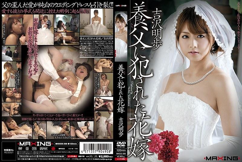 【吉沢明歩】養父に犯された花嫁